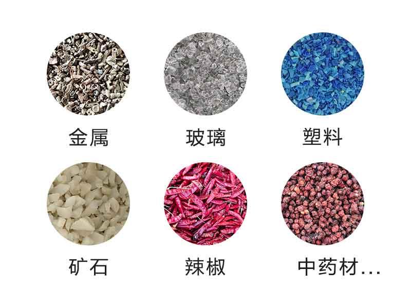 色选机 食品色选机 再生资源色选机 矿石色选机 履带色选机
